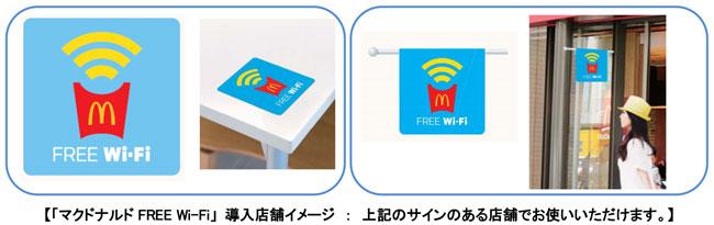 McDonald_free_wifi