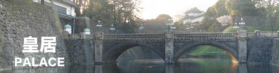 东京 皇居