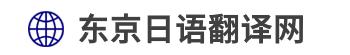 东京翻译导游网 - 日本东京 日语翻译 中文导游  商务包车 机场接送
