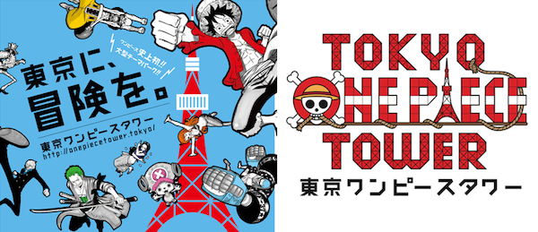 onepiece_tower