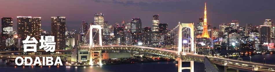 东京 台场